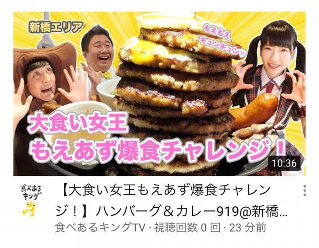 画像: 大食い女王 もえあずちゃん♡爆食チャレンジ!♡YouTube 配信!!️食べあるキングTV