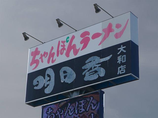 画像: 【佐賀】食べてみたかった宝石チャンポン♪@ちゃんぽんラーメン 明日香 大和店