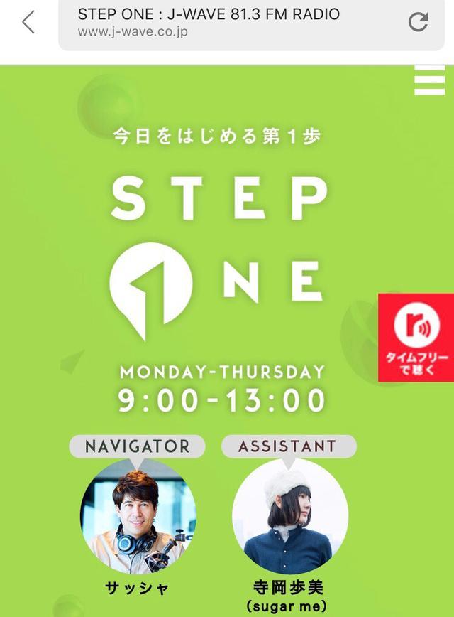 画像: J-WAVEの番組「STEP ONE」で今日から3日間放送〜!パクチーランチ特集!