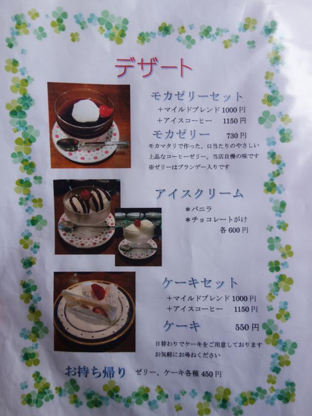 画像: 【福岡】1974年創業!まじコーヒーが美味しい純喫茶♪@三和珈琲館 六本松店