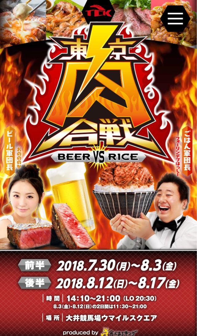 画像: 7/30から!「東京肉合戦 」熱く盛り上がるタレントステージもあります!食べあるキング