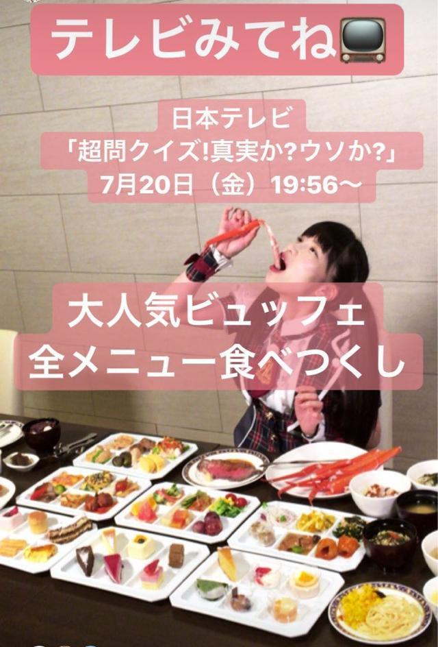 画像: 食べログ全国1位のやきとり♡
