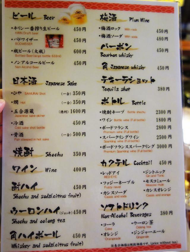 画像: 【福岡】西新激安鮮魚店直営の海鮮居酒屋♪@大衆酒場 ルート263