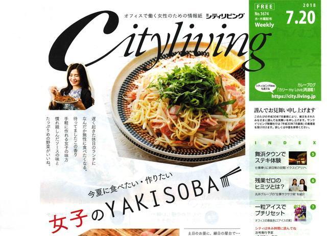 画像: 【雑誌掲載】シティリビング7.20号「女子のYAKISOBA」 -