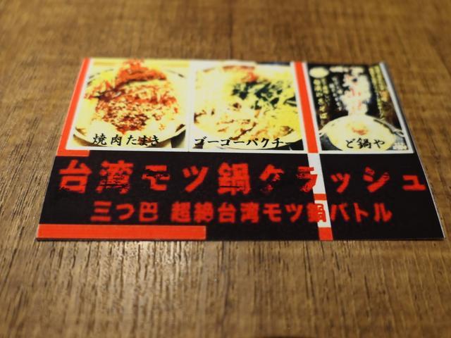 画像: 『三つ巴 台湾モツ鍋クラッシュ!』に参加させていただきました!@パクチー料理専門店GoGoパクチー