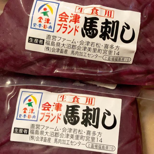 画像: 会津の馬肉でスタミナアップ!