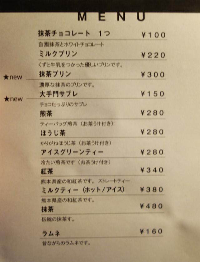 画像: 【福岡】大手門の八女茶カフェで和定食ランチ♪@1101sai