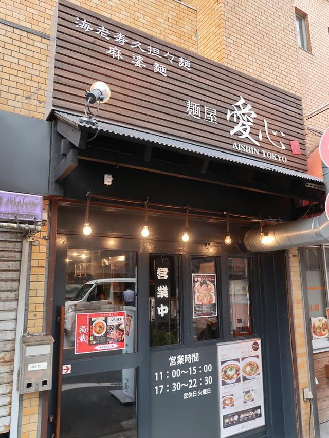画像: 新潟から進出した麻婆麺もあるよ~!麺屋 愛心@町屋