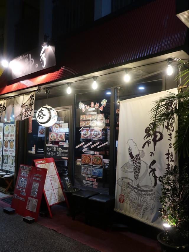 画像: 燃える激辛ラーメンもあるよ〜!鉄板焼き&拉麺dining 麺昇 神の手@新高円寺