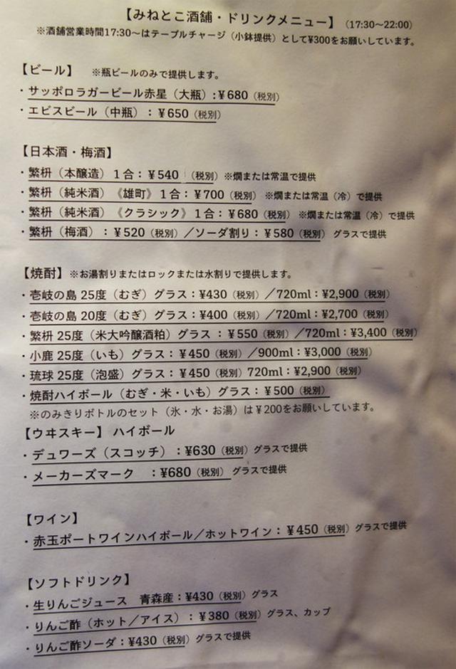 画像: 【福岡】お酒とおばんざい♪@博多町家 喫茶&酒舗 みねとこ