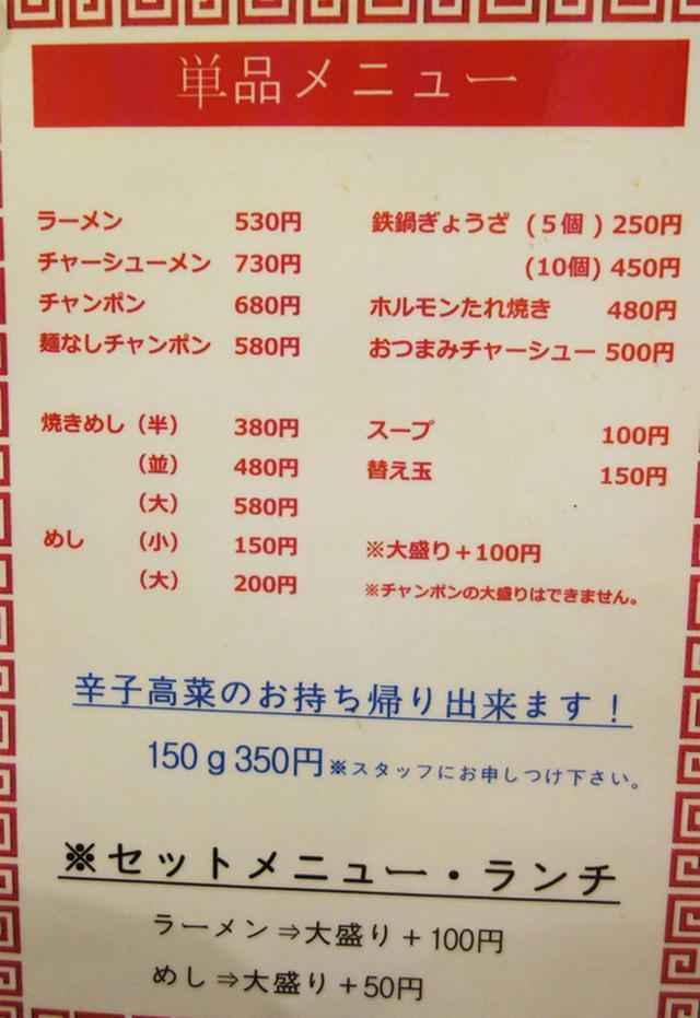 画像: 【福岡】久留米ラーメン居酒屋!骨付カルビ!鉄鍋餃子!@花畑 丸福