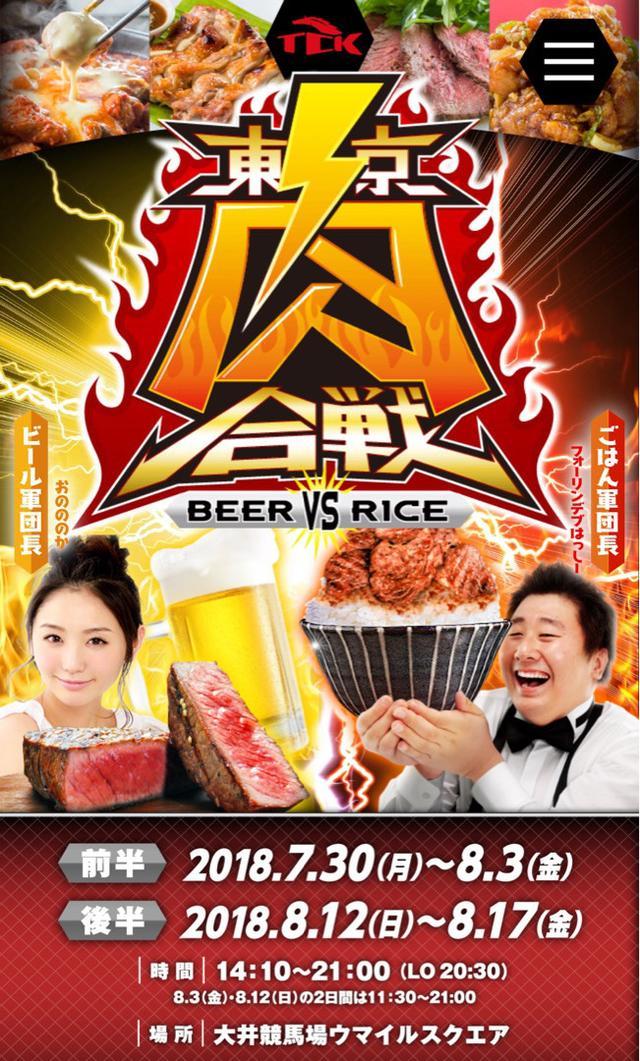 画像: 「東京肉合戦」開催中〜!!️大井競馬場です!食べあるキング