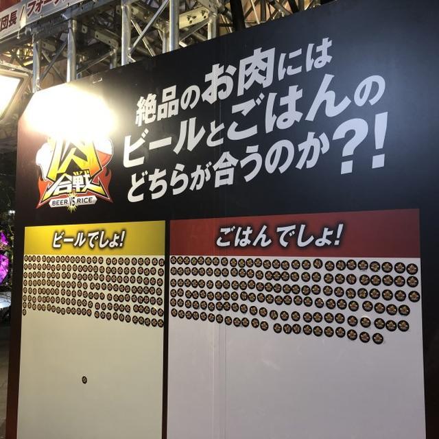 画像: 東京肉合戦(大井競馬場 / 野外イベント)