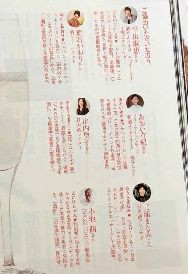 画像: 婦人画報 日本酒特集に掲載☆