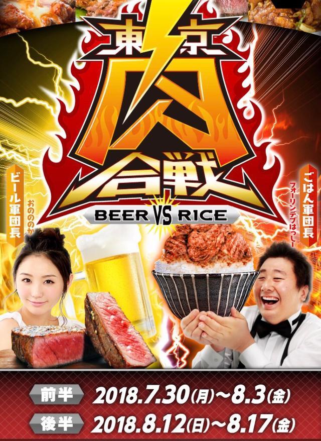 画像: 『本日東京肉合戦のステージに出演します』
