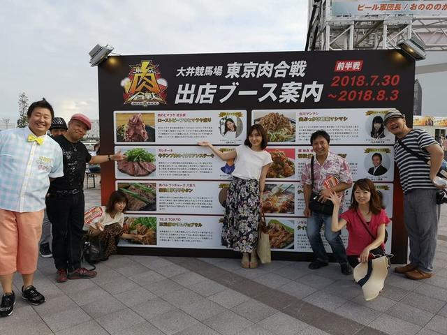 画像: 里井真由美『「東京肉合戦」開催中〜‼️大井競馬場です!食べあるキング』