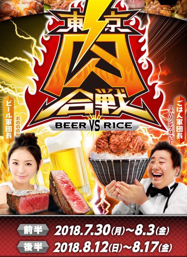画像: 本日東京肉合戦のステージに出演します