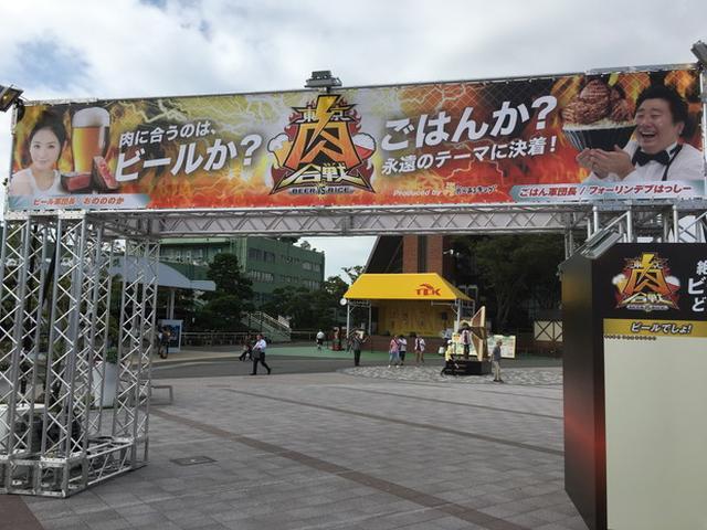 画像: 1級フードアナリスト・金成姫『東京肉合戦 前半戦@大井競馬場 スタート!』