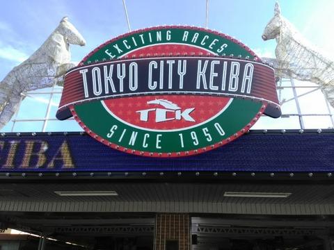 画像: 【出演】東京肉合戦(大井競馬場ウマイルスクエア) : ブログbyフードジャーナリスト はんつ遠藤