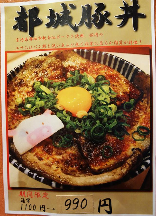 画像: 【福岡】醤油甘ダレがイイ!豚マニア丼&すたみな丼♪@稲田屋 SUN