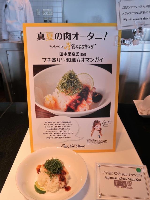 画像: 食べあるキング×ホテルニューオータニ@『VIEW & DINING THE Sky』ブッフェ