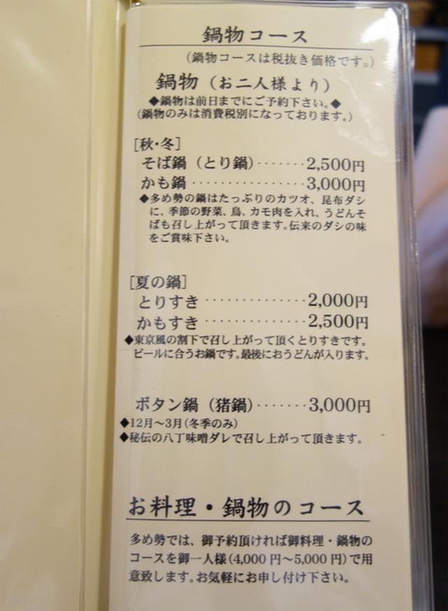 画像: 【福岡】人気老舗店の板そばと天盛り♪@多め勢 本店