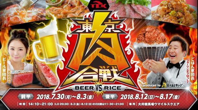 画像: 里井真由美『「東京肉合戦」後半戦はこの8店が登場!大井競馬場で8月12日からスタート!』