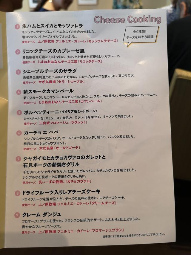 画像: サマーチーズフェス2018 in広島が開催されました!