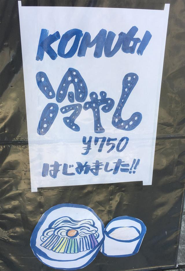 画像: 【福岡】小麦香る自家製麺のトリニボ&夏季限定冷やし♪@KOMUGI