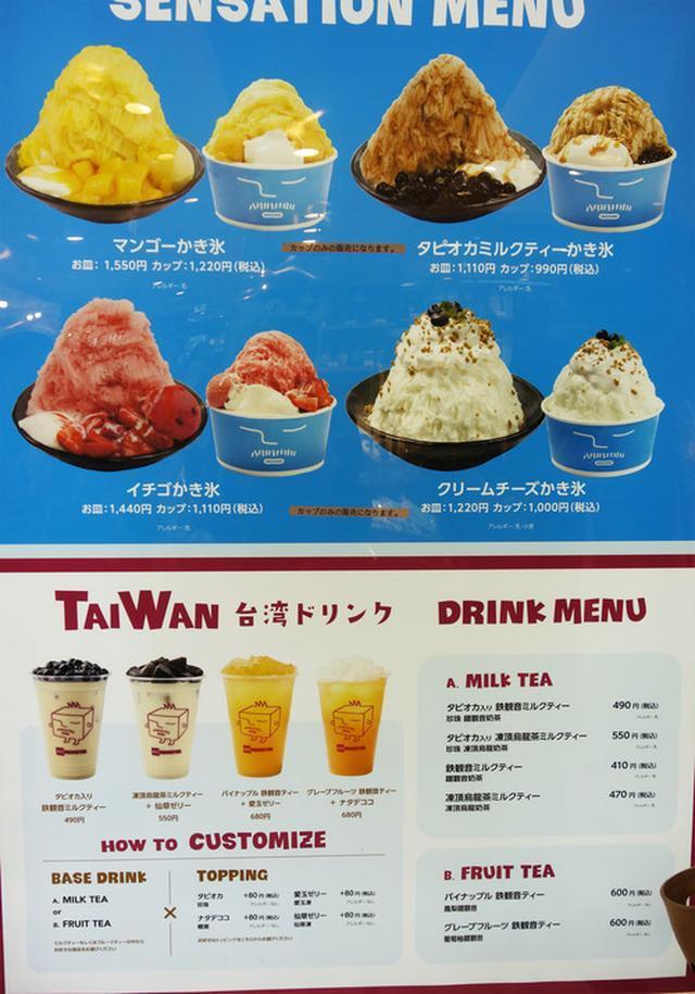 画像: 【福岡】台湾発新食感かき氷!アイスモンスター♪@福岡パルコ