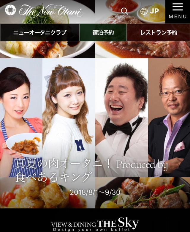 画像: 真夏の肉オータニ!Produce by 食べあるキング