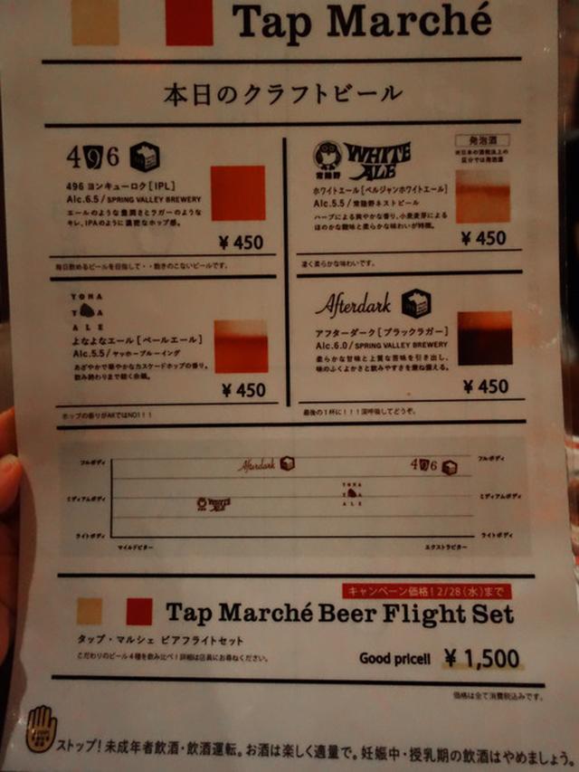 画像: 【福岡】博多駅くうてんで美味しいビールをガブガブ♪@A&K ビア&フードステーション