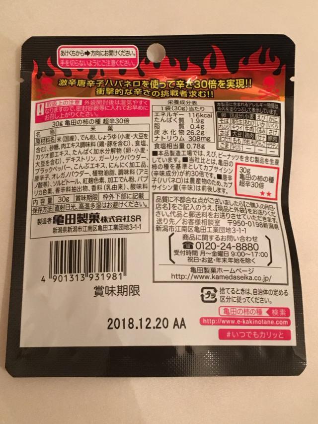 画像: 激辛スナック!亀田の柿の種 超辛 30倍 期間限定発売