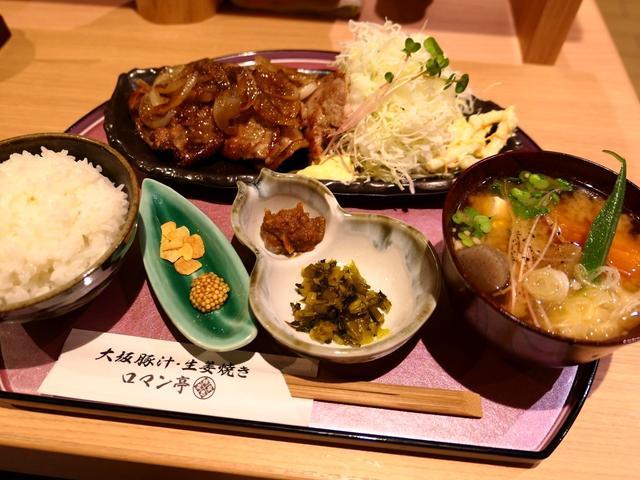 画像: 大阪駅直結のエキマルシェ大阪に豚汁と豚の生姜焼きのお店がオープンしました! 梅田 「大坂豚汁・生姜焼き ロマン亭」