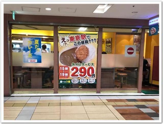 画像: カレーですよ4504(東京駅八重洲地下街 カレーショップ アルプス)麻婆カレー、いい。