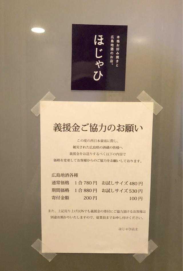 画像: 広島の日本酒を飲んで支援