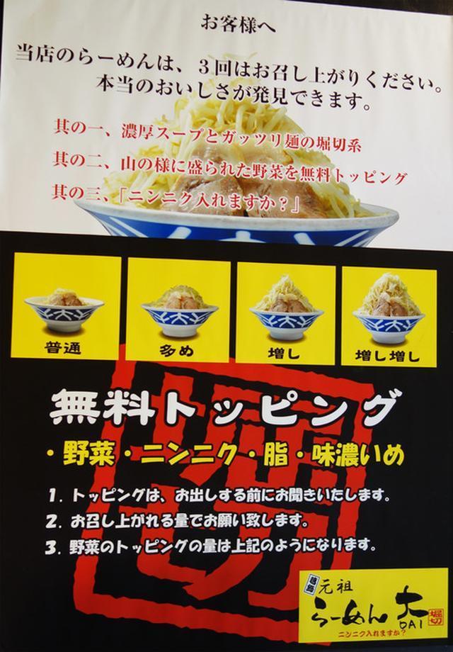 画像: 【福岡】濃厚ガッツリ!つけラーメン&油そば♪@らーめん大 福岡大橋店