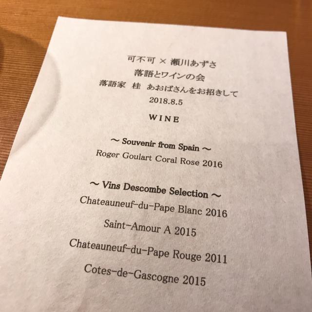 画像: 夏の想い出☆落語とワインのマリアージュ@可不可