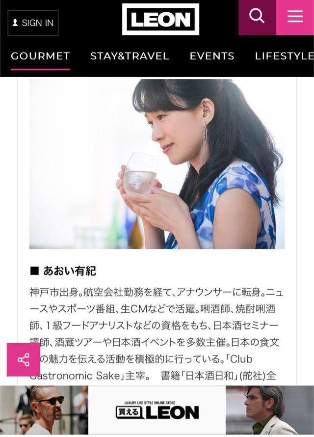 画像: LEONにて夏に楽しむ日本酒掲載♪