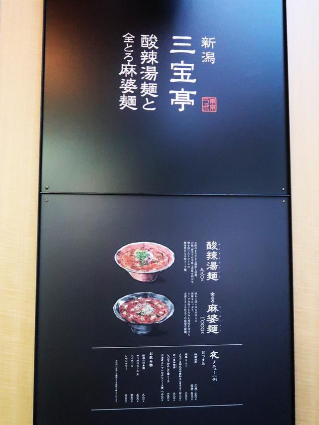 画像: マー活!激辛麻婆麺もあるよ~!『新潟三宝亭 東京ラボ 渋谷宮益坂店』