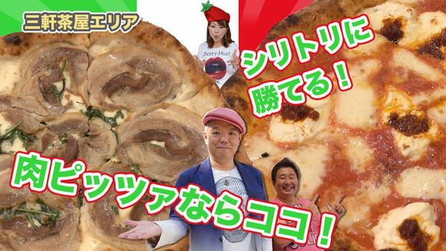 画像: YouTube動画「食べあるキングTV」~ラルテ編~@三軒茶屋