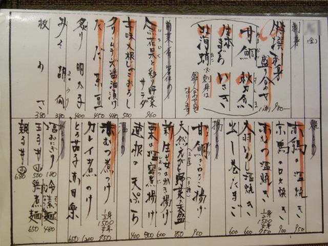 画像: 【福岡】西新・百道エリアのオトナ系小箱店♪@酒菜 だんだん