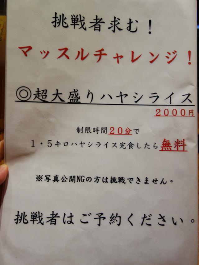 画像: 【福岡】焼肉店の鶏白湯ラーメン&ハンバーグハヤシ♪@肉MUSCLE スグル