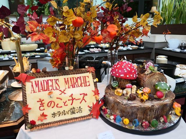 画像: 『キノコとチーズ ホテルで菌活!』がテーマのブッフェ付きランチはあまりにも満足感が高すぎます! ウェスティンホテル大阪 「アマデウス」