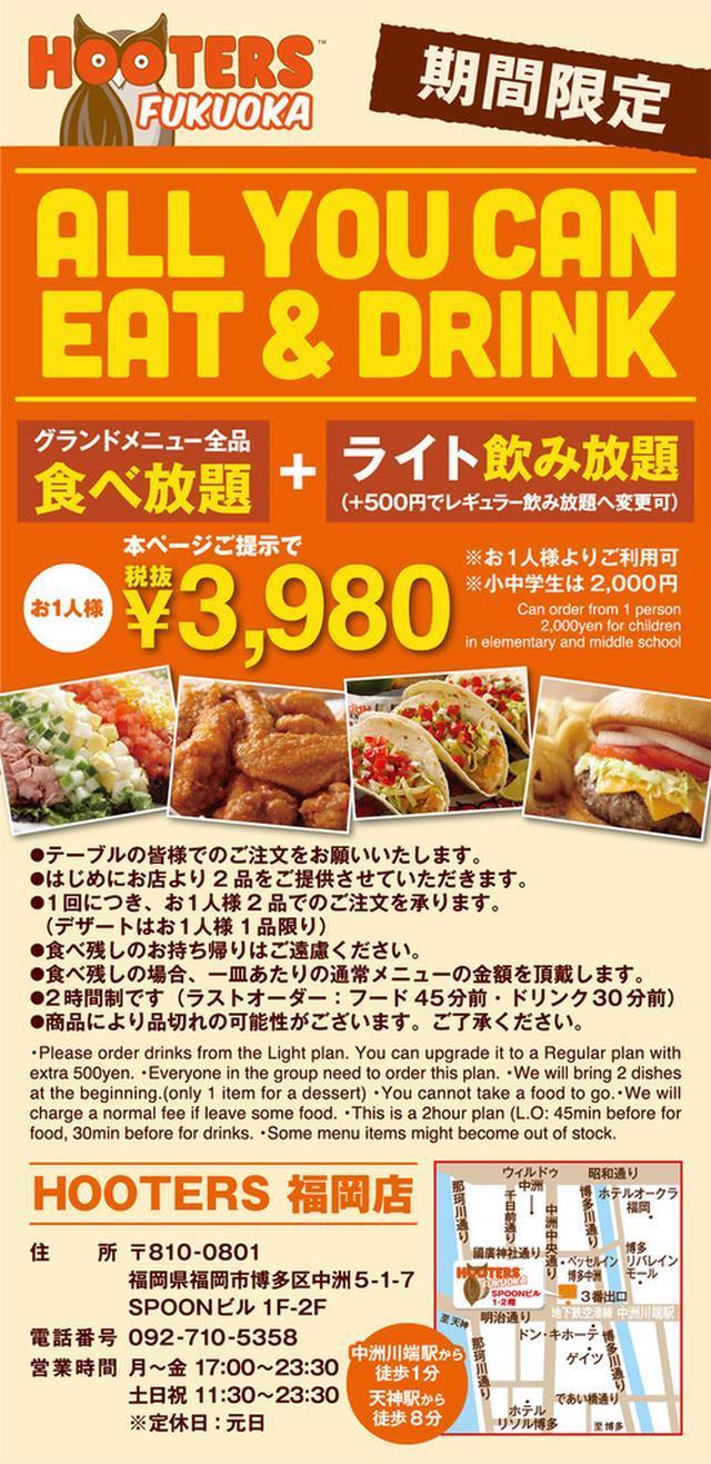 画像: 【福岡】Cheers!フーターズガールとアメリカ料理♪@フーターズ 福岡店