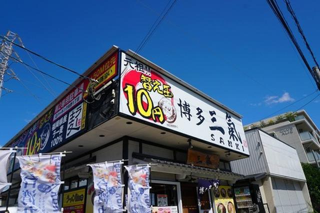 画像: 【福岡】冷え冷え台湾かき氷&熱々味噌ラーメン♪@博多三氣 野間店