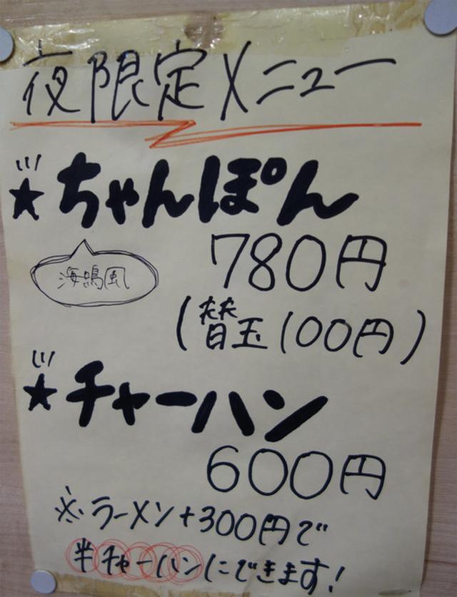 画像: 【福岡】クリーミー魚介豚骨ラーメン+トンカツセット290円♪@海鳴食堂