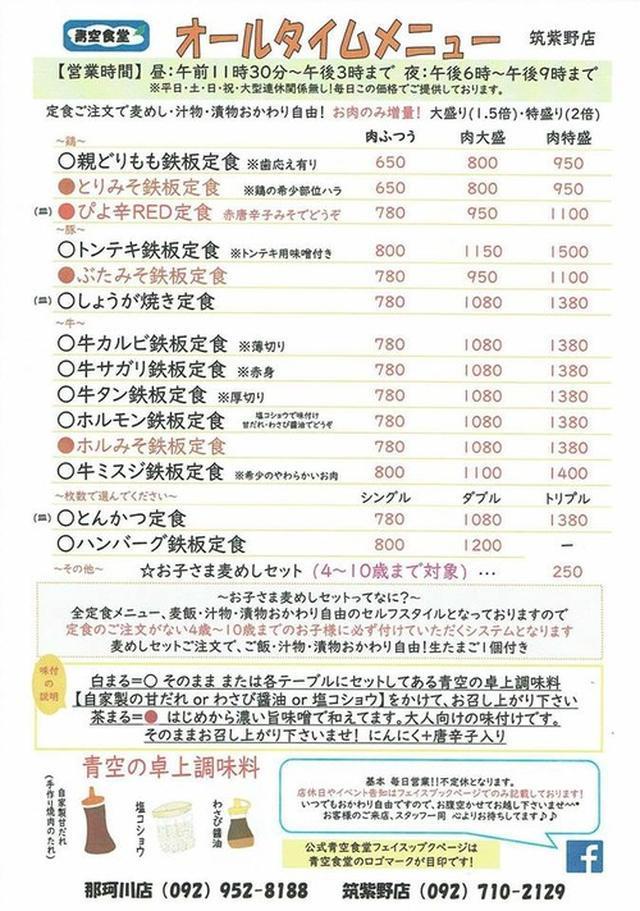 画像: 【福岡】麦飯・肉飯・汁物おかわり自由の肉系がっつり定食♪@青空食堂 筑紫野店