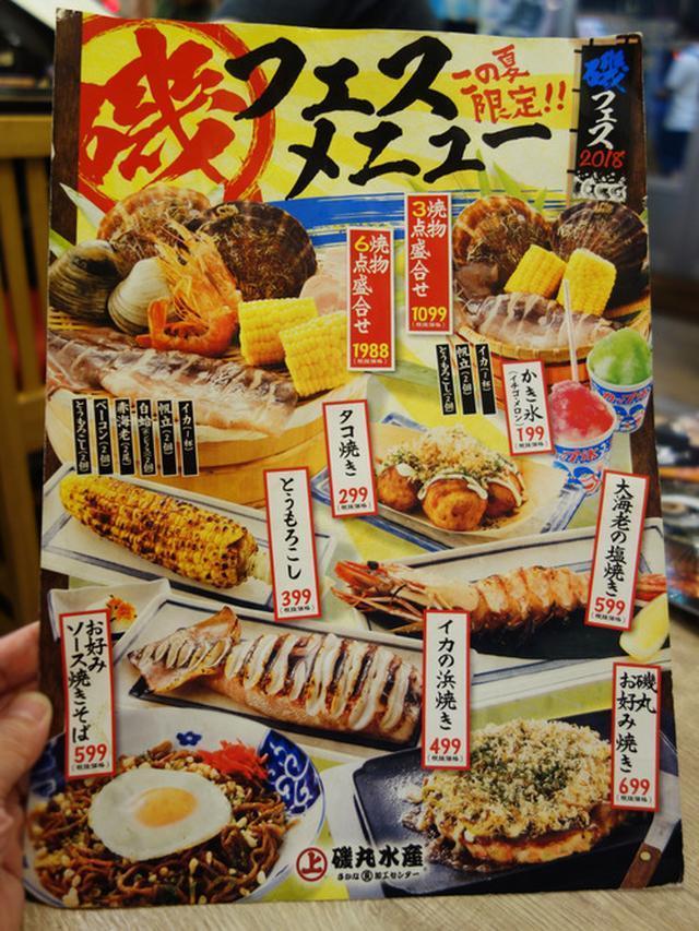 画像: 【福岡】マグロ&浜焼きでチョイ飲み♪@磯丸水産 中洲川端店
