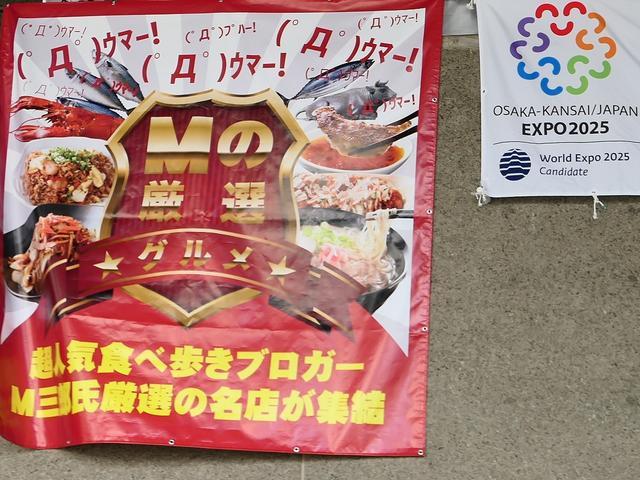画像: 今年も開催された『Mの厳選グルメ』@守口市民体育館で美味しいものをいっぱい食べてきました!